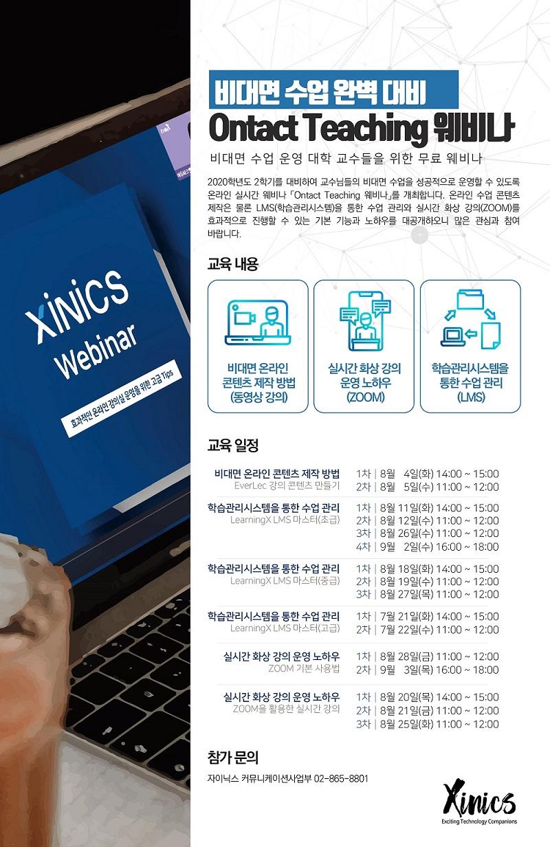 자이닉스_Ontact Teaching 웨비나 포스터_v5_800.jpg