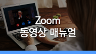 Zoom_tutorial_Banner2.png