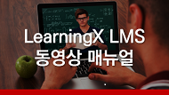 LearningX_tutorial_Banner2.png