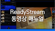 ReadyStream_tutorial_Banner2.png