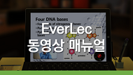 EverLec_tutorial_Banner2.png