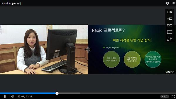 239 - Rapid Project 소개 em_56fb4a34b95.png