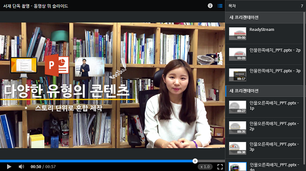 250 - 서재 단독 촬영 - 동영상 위 슬라이드 em_56fb51e4d0c.png