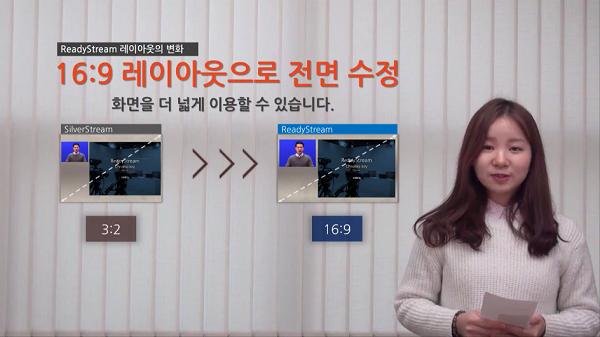 227 - ReadyStream 전체 동영상 위 슬라이드 샘플(1개 레이아웃) em_56fb4eead8f.png