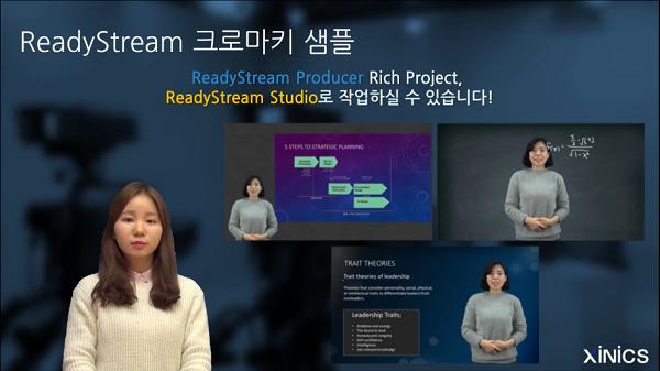 238 - ReadyStream 크로마키 샘플 em_56fb4e0791b.png