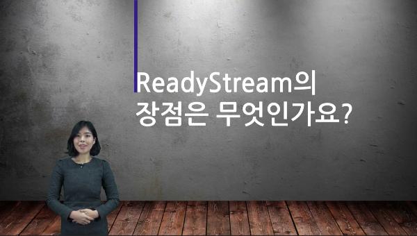 263 - ReadyStream 소개 영상 - em_570ef7b4eed.png