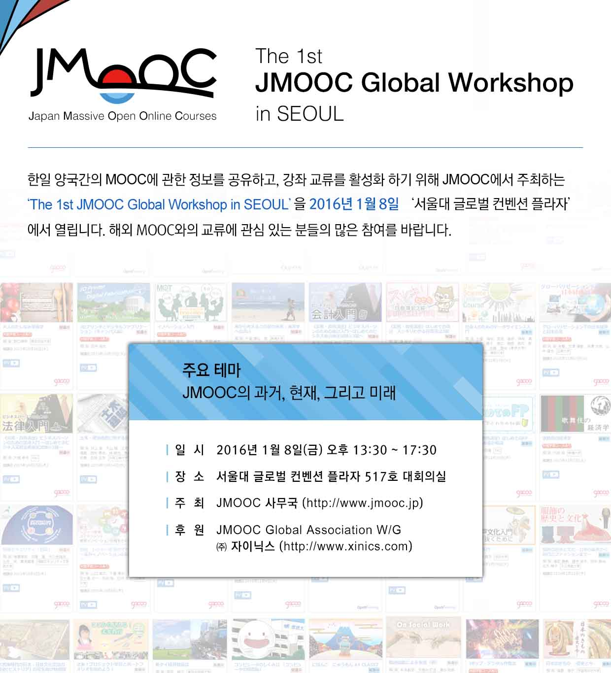 JMOOC Global Workshop_안내문_최종.jpg
